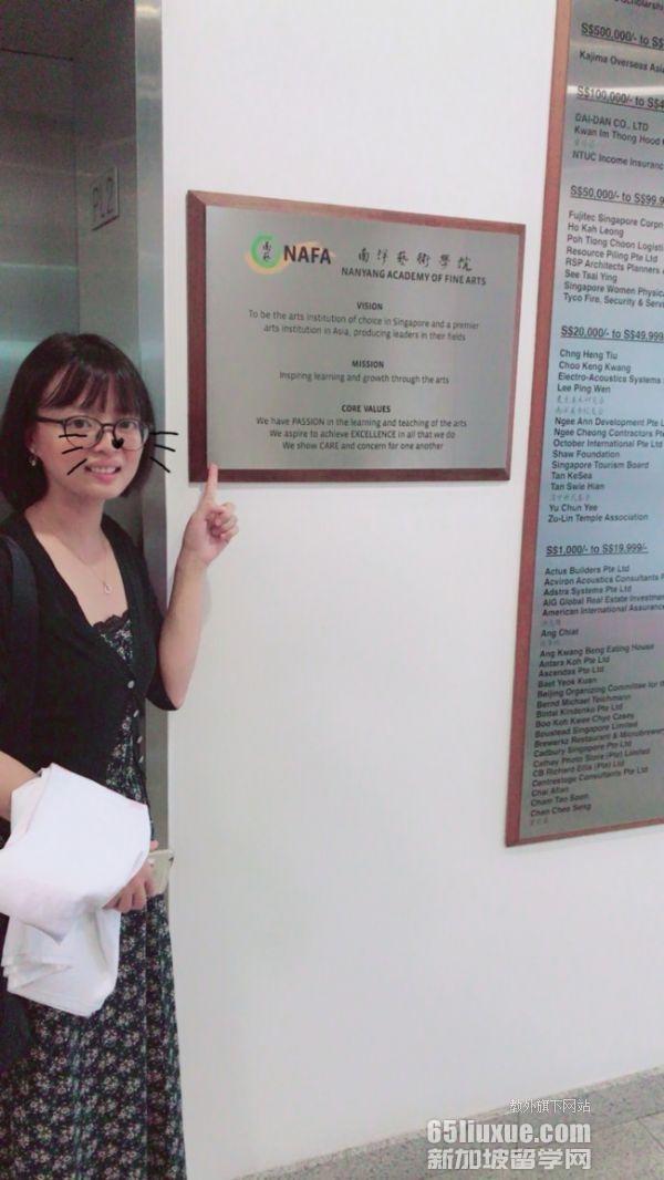 新加坡南洋艺术学院费用