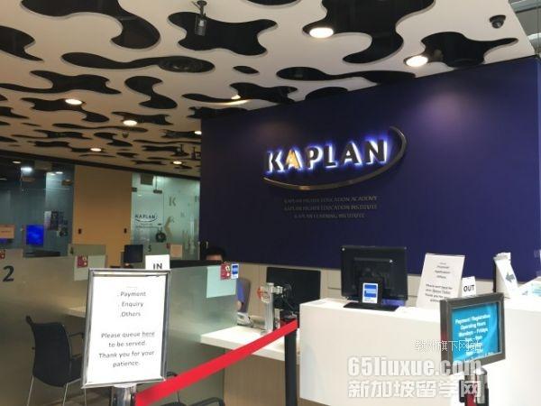 新加坡kaplan文凭认证