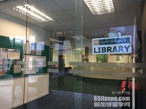 教外留学邀访问科廷大学新加坡校区