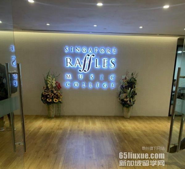 教外留学受邀访问新加坡莱佛士音乐学院