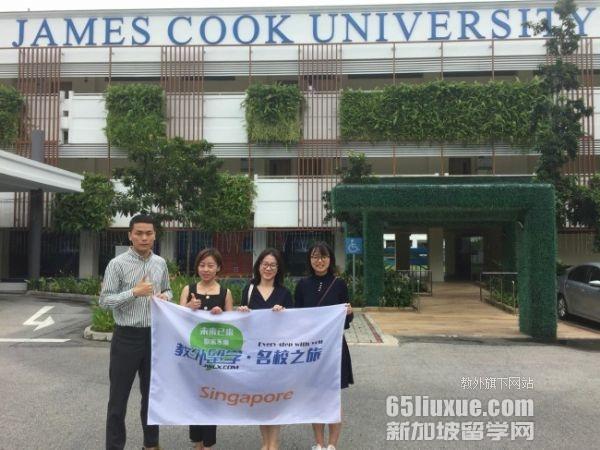 新加坡詹姆斯库克大学教育部认可吗