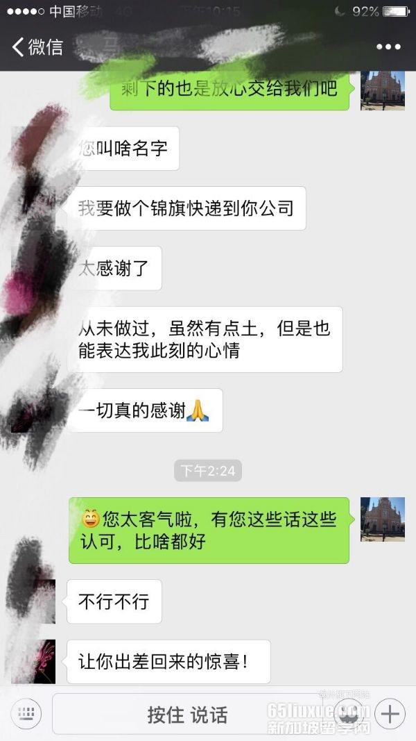 感谢江苏家长对教外留学张杨杨老师的认可
