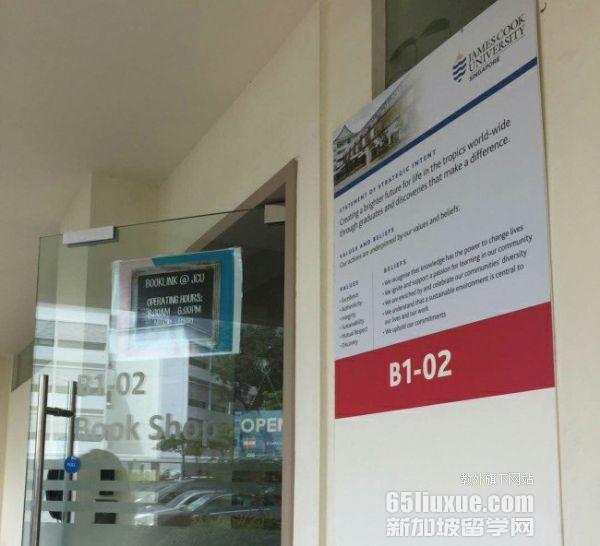 新加坡jcu大学硕士学位