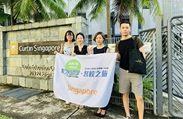 澳洲科廷科技大学新加坡校区
