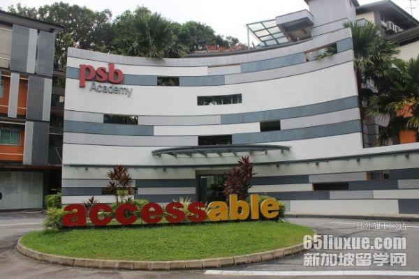 新加坡psb学院费用