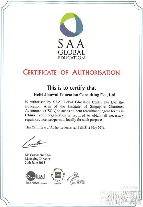 新加坡会计学院授权委托教外留学为中方招生代表