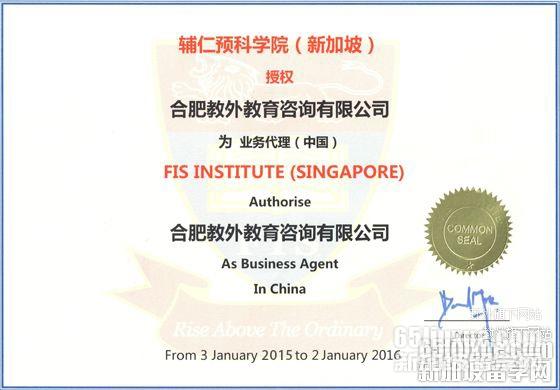 新加坡辅仁预科学院授权委托教外留学为中方招生代表