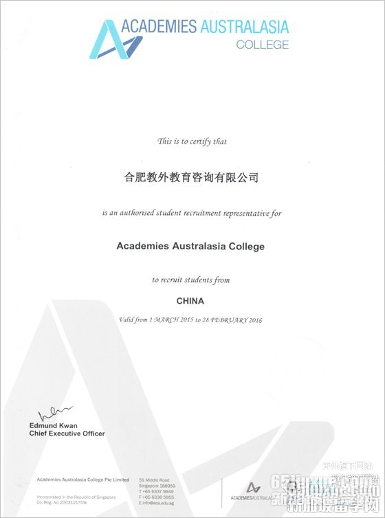 新加坡澳亚学院授权委托教外留学为中方招生代表