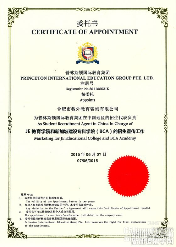 新加坡建筑管理学院授权委托教外留学为中方招生代表