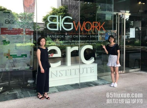 新加坡ERC学院_环外留学