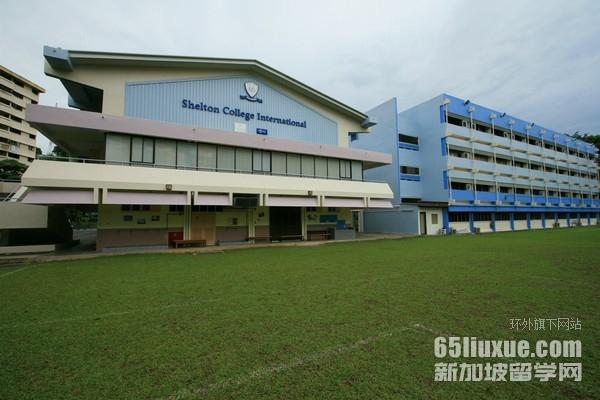 新加坡莎顿国际学院_环外留学
