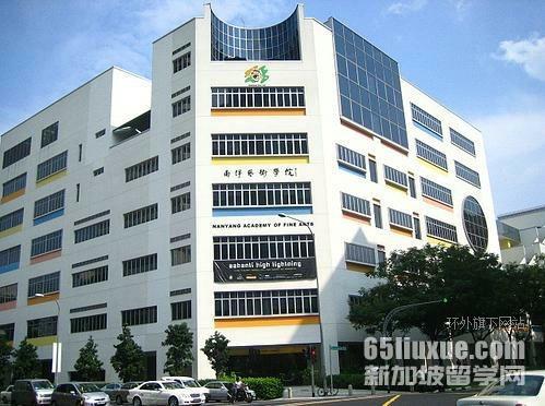 新加坡南洋艺术学院住宿