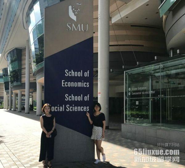 新加坡管理大学申请计算机研究生专业难么