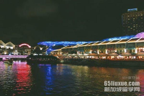 新加坡本科留学一年的费用