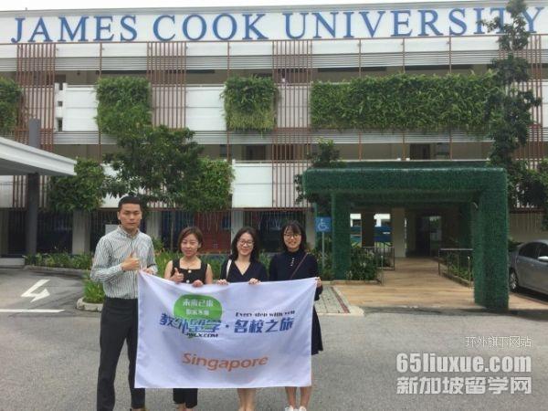 新加坡科廷大学和詹姆斯库克大学哪个好