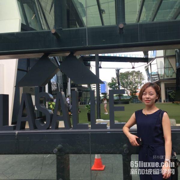 新加坡拉萨尔设计硕士要求