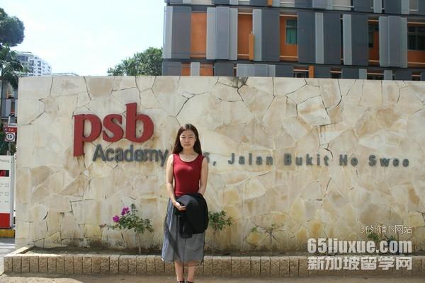 新加坡psb读本科专业一共要多少钱