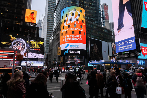 环外留学应邀登录美国纳斯达克大屏展示品牌